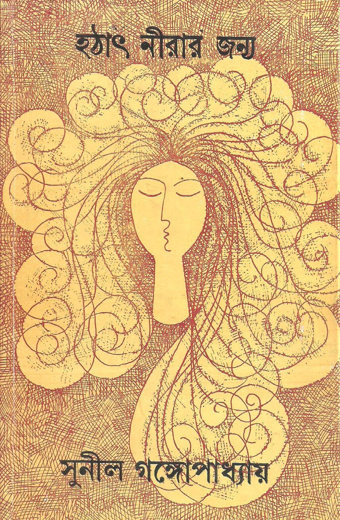 কবিতা ছাড়া সুনীল গঙ্গোপাধ্যায়ের পরিচয় অসম্পূর্ণ। সুনীল নিজেই বলতেন উনি মনেপ্রাণে কবি। তাঁর অসংখ্য এবং 'মাস্টারপিস' কবিতার মধ্যেও সবথেকে চর্চিত সম্ভবত 'নীরা'-কে নিয়ে লেখা তাঁর কবিতাগুচ্ছ। জীবনানন্দ দাসের যেমন বনলতা সেন, সুনীলের তেমন 'নীরা'। এক কল্পিত নারীকে কেন্দ্র করে সুনীলের লেখা এইসব কবিতা চিরন্তন ঠাঁই পেয়েছে বাংলা সাহিত্যপ্রেমীদের হৃদয়ে।