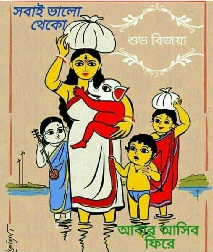আজ মায়ের যাওয়ার পালা। আশা করি দূর্গা মায়ের আশীর্বাদ তোমার জীবনের সব বাধা কেটে যাবে। মায়ের বিদায়ের বেলায় তোমাকে জানাই শুভ বিজয়া প্রীতি ও শুভেচ্ছা। ছবি : ফেসবুক (Facebook)