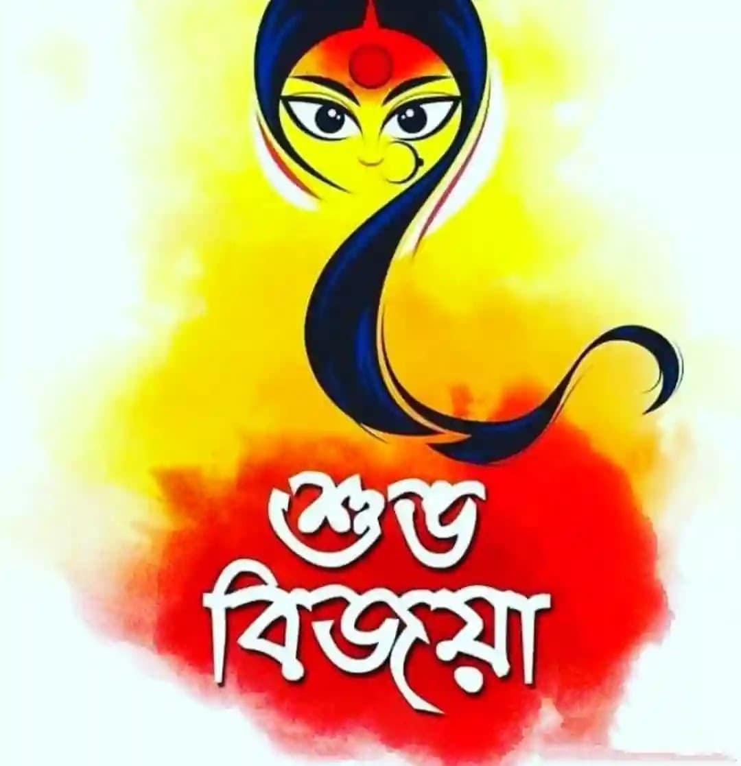 শুভ বিজয়া। সকলের সুস্থতা, সমৃদ্ধি ও সর্বোপরি শান্তি কামনা করি। সকলে খুব ভাল থাকুন। ছবি : ফেসবুক (Facebook)