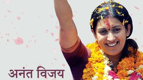 "The book, titled ""Dynasty to Democracy: The Untold Story of Smriti Irani's Triumph"", traces Union Minister Irani's journey from her defeat in 2014 to her victory in the Congress stronghold of Amethi, Uttar Pradesh during the 2019 Lok Sabha election.(Amazon)"