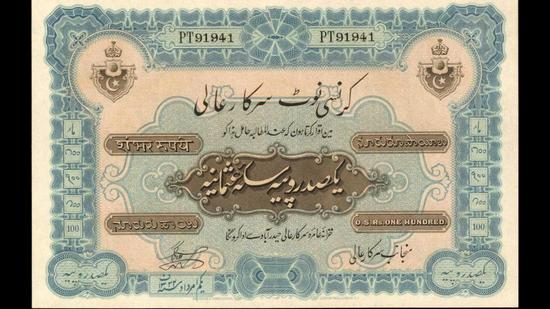 A note issued by the princely state of Hyderabad, which used the sicca coin as a monetary system. (REZWAN RAZACK)