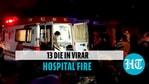 महाराष्ट्र अस्पताल के आईसीयू में आग से कम से कम 13 कोविद -19 मरीजों की मौत