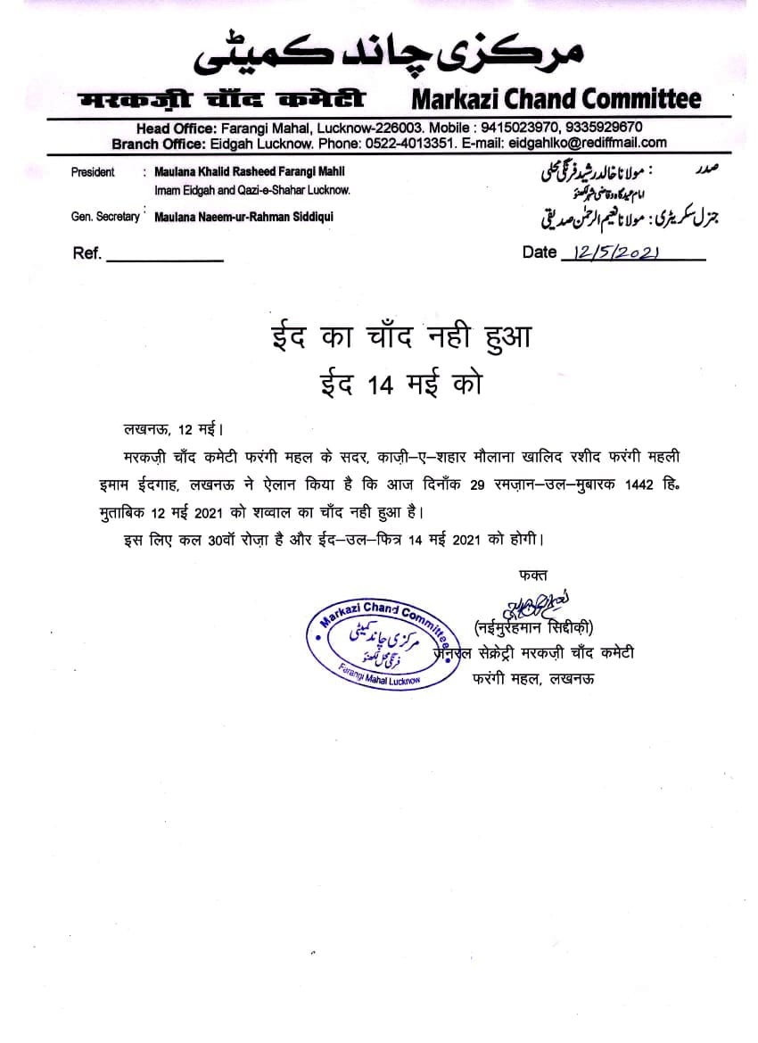 Moon not sighted in Lucknow as per Markazi Chand Committee, Farangi Mahal of Lucknow