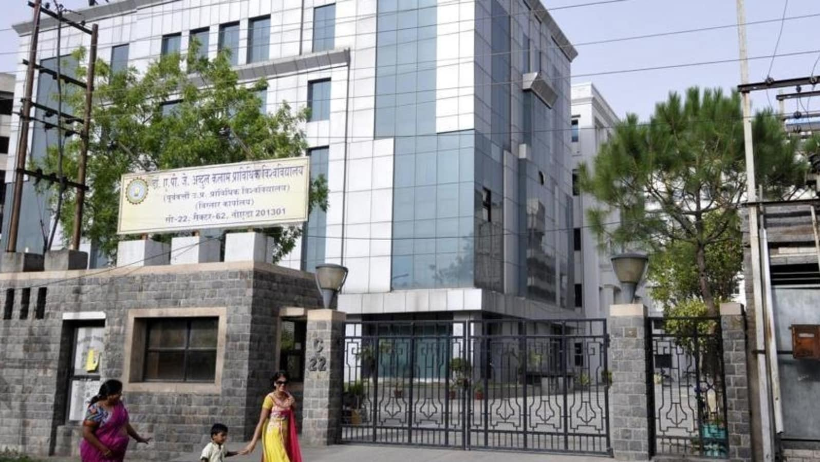 AKTU B.Arch Admission 2021-22 to be based on NATA scores, check notice here