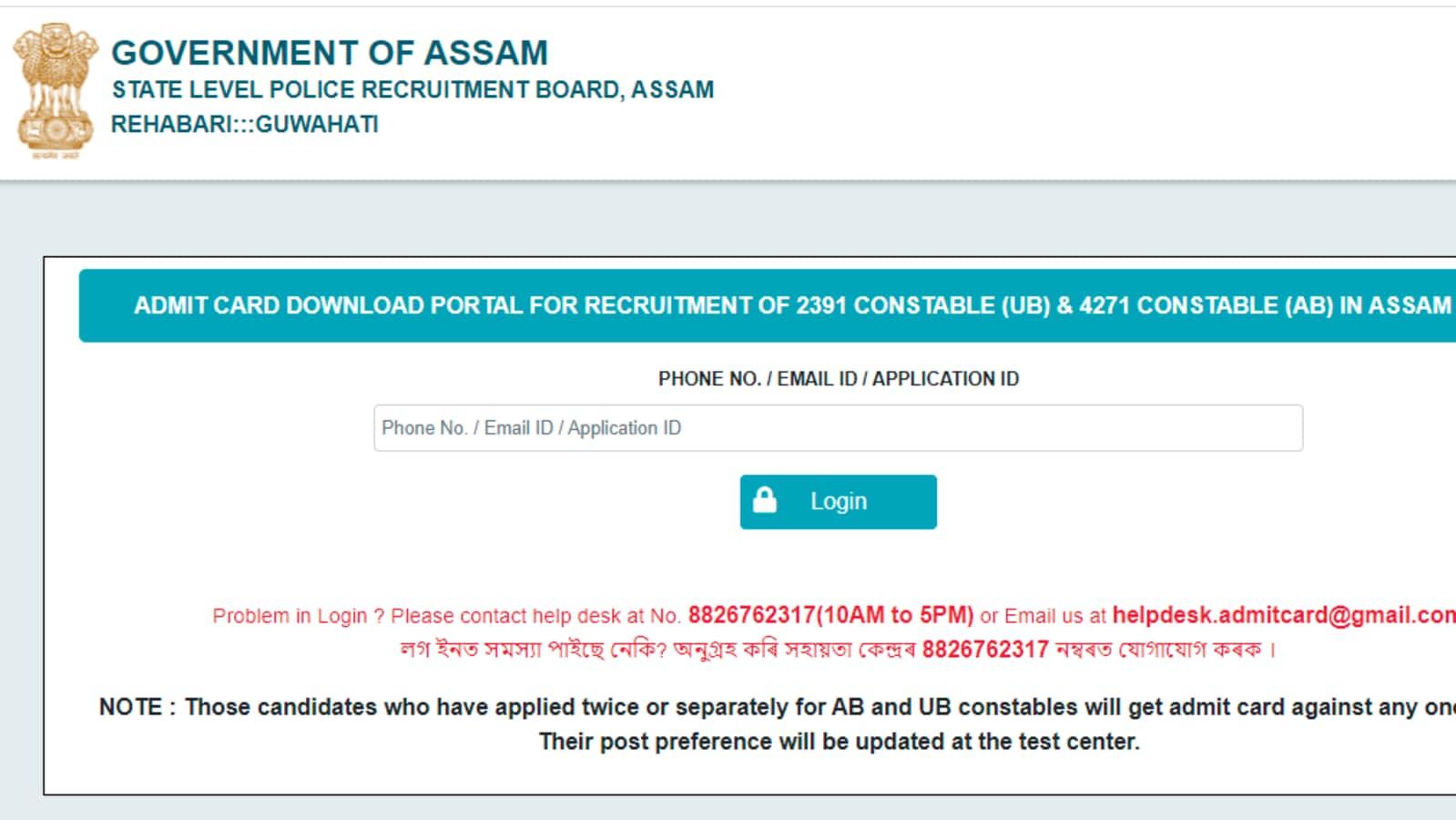 SLPRB Assam PST/PET admit card out for constable posts at slprbassam.in, link
