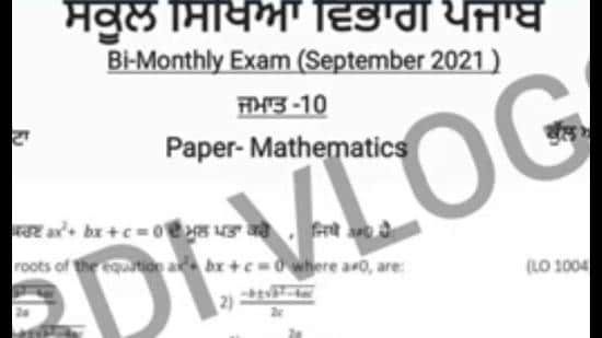 The YouTube channel also uploaded question papers of PSEB exams scheduled for September 16.