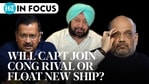 AAP, BJP, or new party? Amarinder Singh's options; what happened the last time he quit Congress