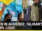 Women in audience: Taliban's anti-IPL logic