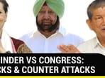 AMARINDER VS CONGRESS: ATTACKS & COUNTER ATTACKS