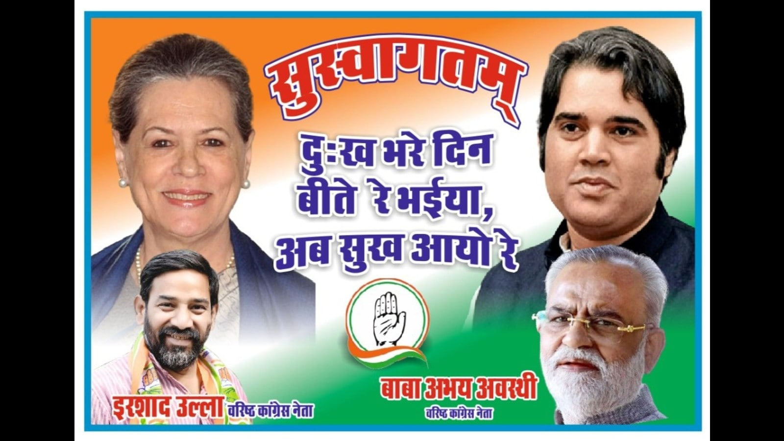 Cong leader gets show cause for making viral poster welcoming Varun to party