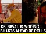 'Will include Ayodhya in...': Arvind Kejriwal prays at Ram Lalla, Hanuman Garhi temples   UP polls
