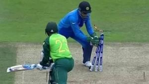 MS Dhoni takes off the bails as Andile Phehlukwayo looks on.(Twitter Image)