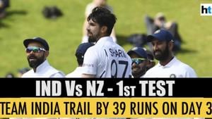 India vs New Zealand | 1st Test update: Men in Blue trail by 39 runs on Day 3