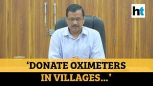 'Donate oximeters': Kejriwal suggests ways to support villages amid Covid-19