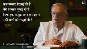 Sampooran Singh Kalra, or Gulzar Deenvi (after his birthplace Dina, now in Pakistan) was born on August 18, 1934.(Inhouse image)