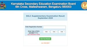 Karnataka SSLC supplementary result 2020.(Screengrab)