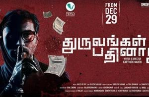 Dhuruvangal Pathinaaru movie review: A whodunit with many unanswered...