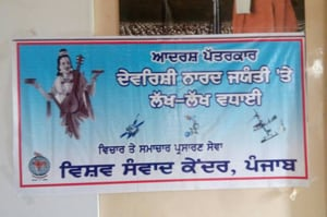 A poster pasted on the wall during a seminar by the RSSin Mansa.
