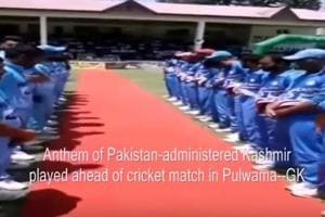 PoK anthem played during a cricket game in Kashmir's Pulwama
