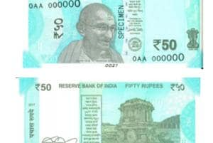 RBI to shortly issue new Rs 50 note in fluorescent blue colour