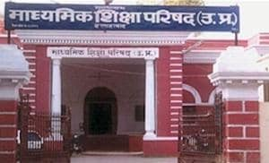 One of the largest examination bodies in the world, UP Board was set up in 1921 at Allahabad by an Act of the United Provinces Legislative Council.