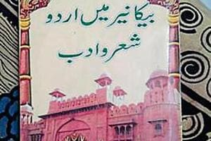 An Urdu version of Ramayana is spreading goodwill in Bikaner