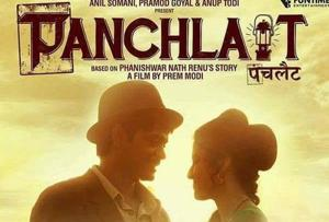 Panchlait teaser: Phanishwar Nath Renu's short story on silver screen