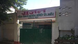 The Srijan Mahila Sahyog Samiti office in Bihar's Bhagalpur.