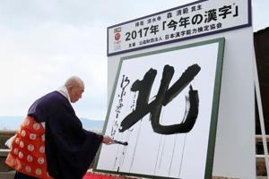 Japan picks 'North' as 2017 symbol amid North Korea nuclear threat