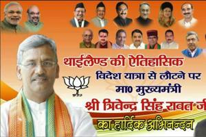 BJP leader's hoarding on U'khand CM's 'historic' tour trolled on...