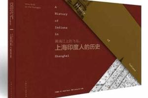 The bilingual book, 'Stray Birds On The Huangpu: A History Of Indians In Shanghai', will be released this month.