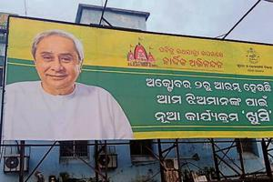 Patnaik's focus on healthcare has come at a time when the  BJP is trying to make inroads in the BJD bastion, ahead of state polls.
