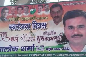 Though dates for Rajasthan assembly elections are yet to be announced, ticket aspirants have started putting up posters to draw the attention of their leaders.