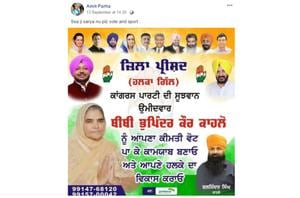 Amit Parha is lodged in Amritsar jail and recently put up a post on Facebook, urging locals to vote for Bhupinder Kaur Kahlon, the Congress candidate from Gill Block.