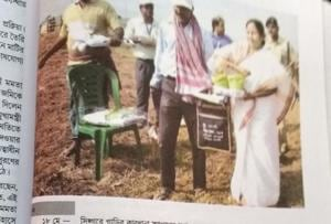 A page from the history textbook for class 8 students who have to study Singur's land movement by Mamata Banerjee and her party leaders.