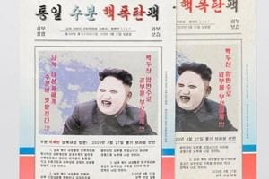 A South Korean fashion and cosmetics firm has stirred controversy with a facial mask featuring Kim Jong-un prompting many stores to pull the product of the shelves.