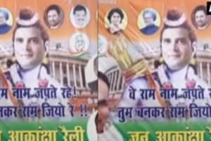 Rahul Gandhi's posters projecting him as Lord Ram spotted in Patna
