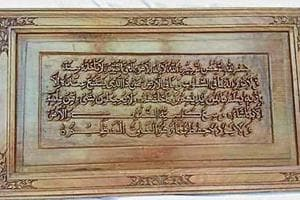 The wooden plaque has one of the most well-known verses of the Holy Quran — Ayatul Kursi — engraved on it.