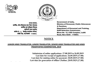 SSC JHT 2019: Notification released for junior Hindi translators recruitment for various departments