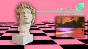 Vaporware has its own style of album art, which draws on early internet imagery, late 1990s web design, anime and Greco-Roman statues, as seen above in the cover art for Floral Shoppe (2011), which is considered the first music album in the genre.