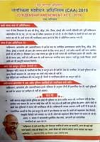Pro-CAA pamphlets, booklets make way to UP homes, courtesy RSS