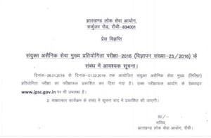 JPSC civil services main examination 2020 result declared at jpsc-gov-in