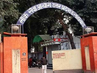 UPPSC declares PCS-2014 final results, check it here