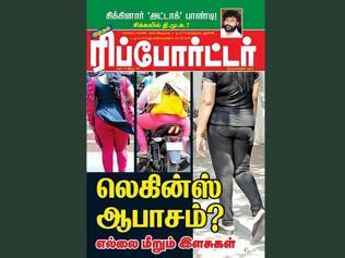 eggings are vulgar' says Tamil magazine, faces online backlash