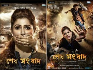 The lead character in Sesh Sangbad is a reporter: Pallav
