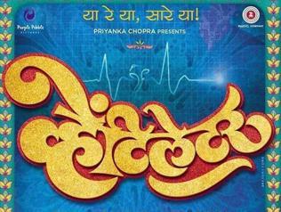 Poster, songs of Priyanka Chopra's first Marathi film Ventilator out
