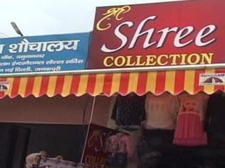 Yamunanagar senior dy mayor's brother opens garment shop in public toilet!