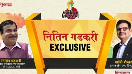 Live: Exclusive interview of Nitin Gadkari, Road-Highways & MSME minister