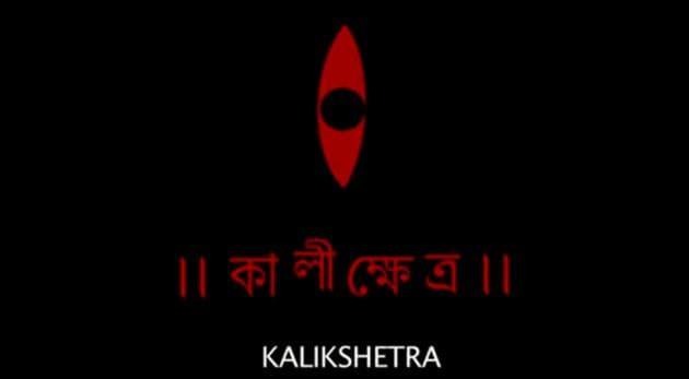 A screenshot from the trailer of the documentary on Kolkata, the Kalikshetra.