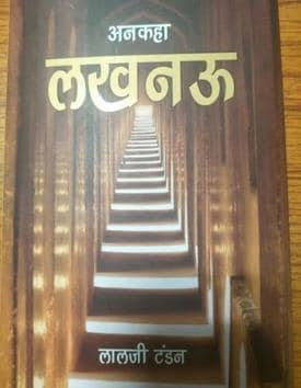 The book is scheduled for Saturday release by vice-president Venkaiah Naidu in the presence of union home minister Rajnath Singh, chief minister Yogi Adityanath and others.(HT)